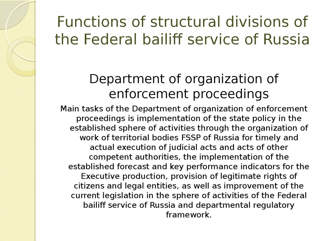 Functions of structural divisions of the Federal bailiff service of Russia