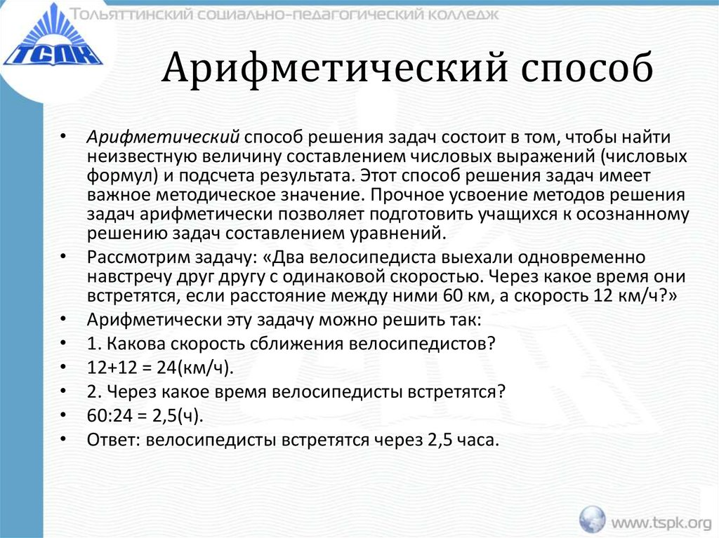 Арифметический способ решения текстовых задач на движение программа помощник для решение задач