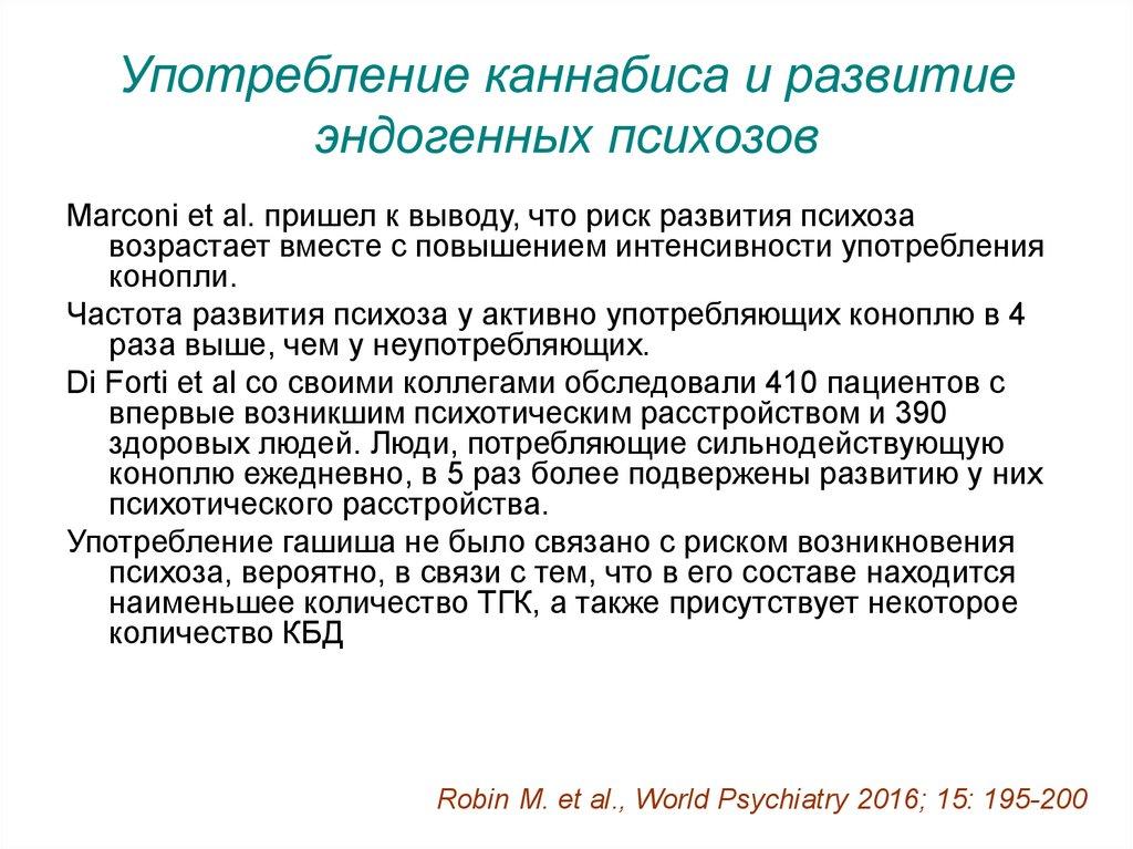 Сенестоптия после гашиша Микс bot telegram Калининград