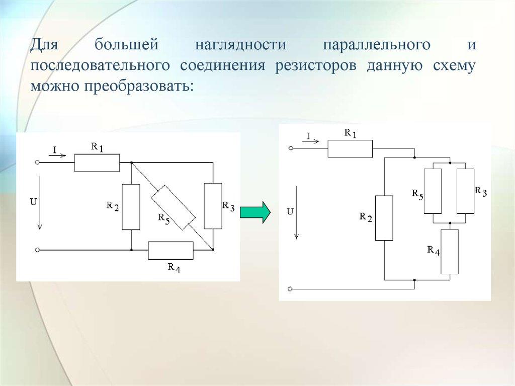 b30a3c21a770 ... Для большей наглядности параллельного и последовательного соединения  резисторов данную схему можно преобразовать  ...