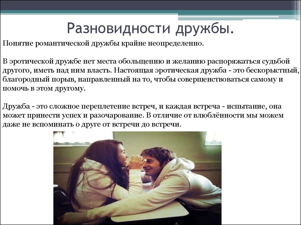 philosophical concept of friendship Philosophy of love is the field of social philosophy and ethics that attempts to explain the nature of love.