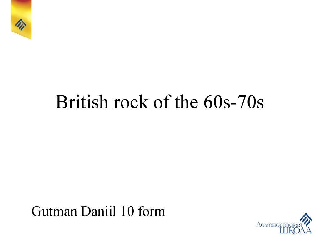 British rock of the 60s-70s
