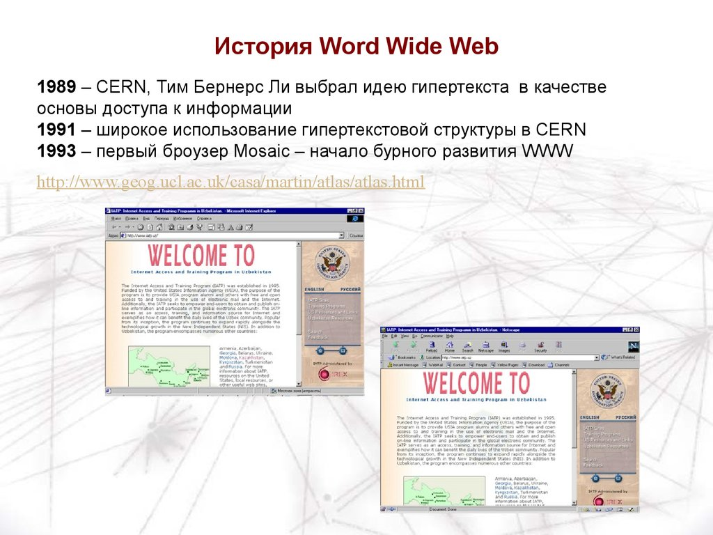 История Word Wide Web