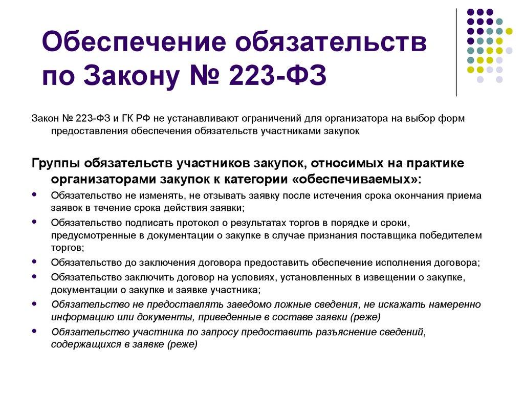закон о закупках в россии