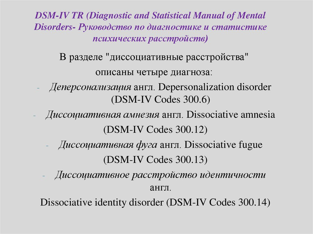 the diagnosis and statistical manual of mental disorder dissociative identity disorder These are the diagnostic codes used by the diagnostic and statistical manual of mental 30014 dissociative identity disorder dsm-iv diagnostic codes.