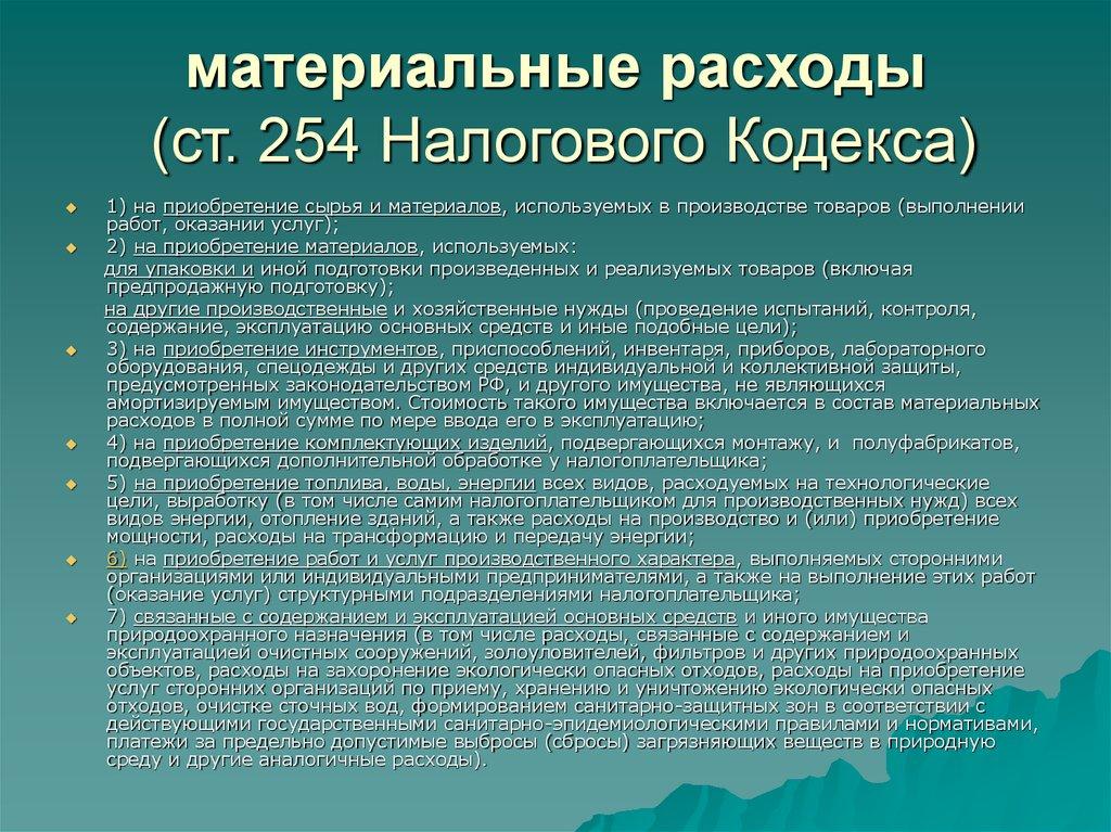 гражданский кодекс рф статья 254 той