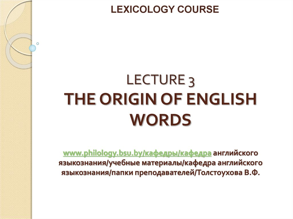 LECTURE 3 THE ORIGIN OF ENGLISH WORDS www.philology.bsu.by/кафедры/кафедра английского языкознания/учебные материалы/кафедра английского языкознания/папки препода