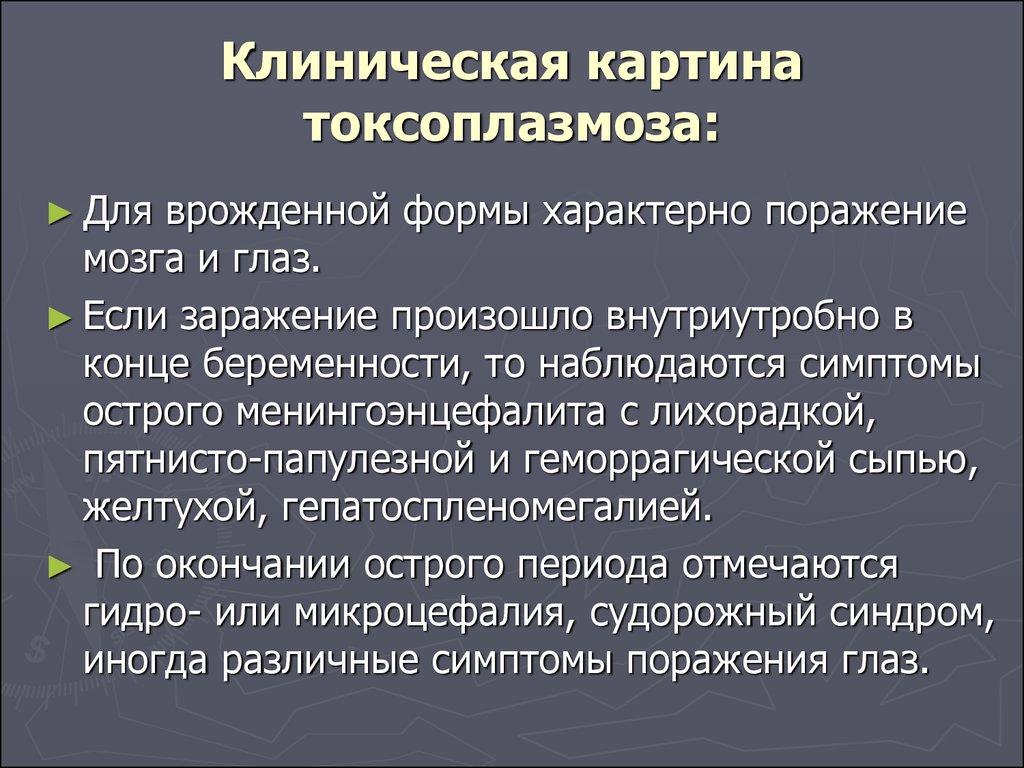 ОНЛАЙН песню токсоплазмоз симптомы у женщин Инжиниринг
