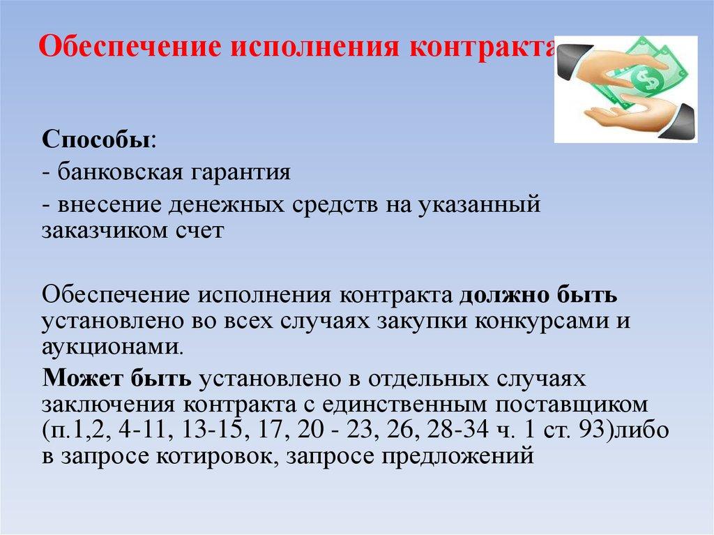 Предоставление нового обеспечения исполнения обязательств по контракту.