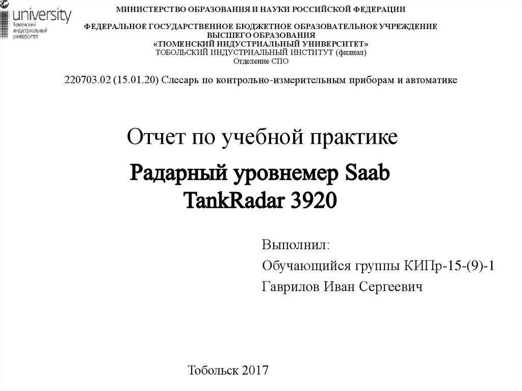Отчет по учебной практике Радарный уровнемер saab tankradar rtg  Отделение СПО 220703 02 15 01 20 Слесарь по контрольно измерительным приборам и автоматике Отчет по учебной практике