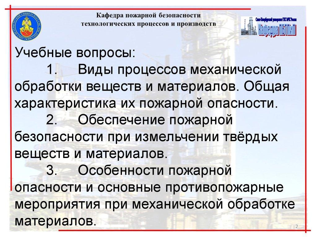 Противопожарные мероприятия на элеваторе кмз конвейерного оборудования ао
