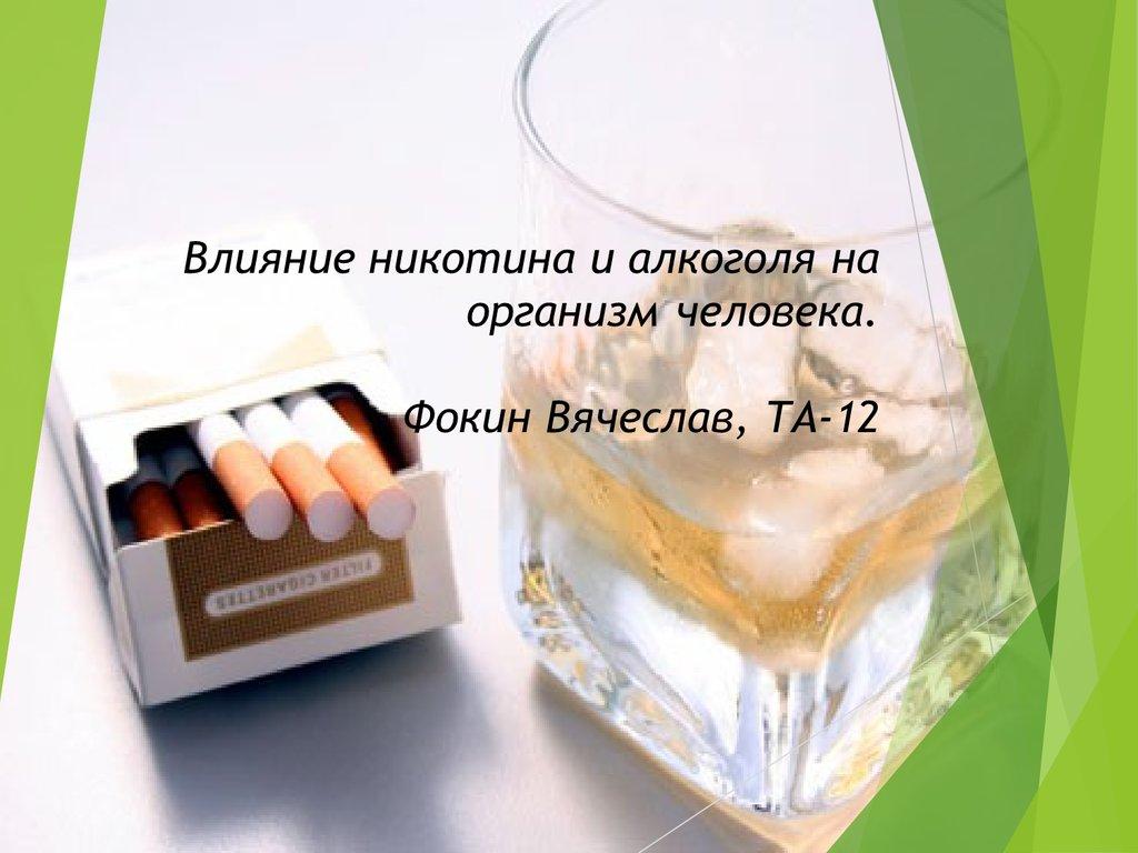 Сигареты и алкоголь онлайн онлайн магазины сигареты