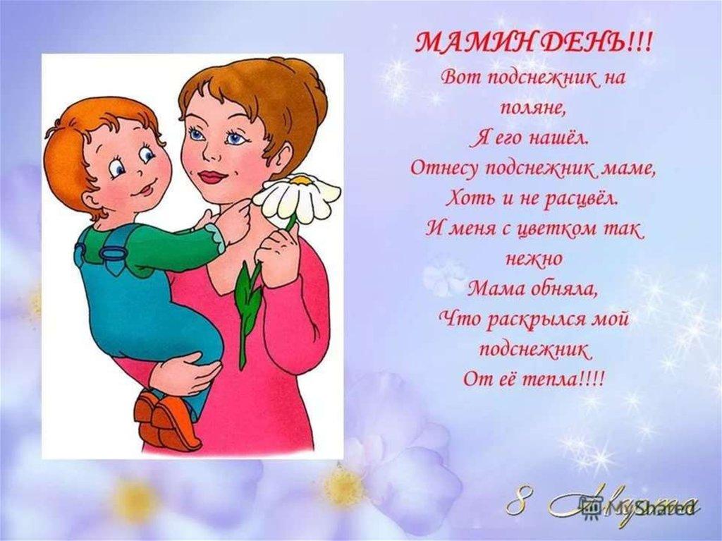 Поздравления детей мам в картинках для детей, для начинающих