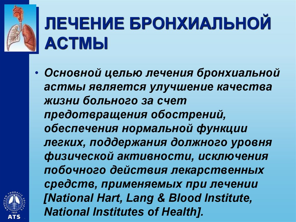 Базисное лечение бронхиальной астмы