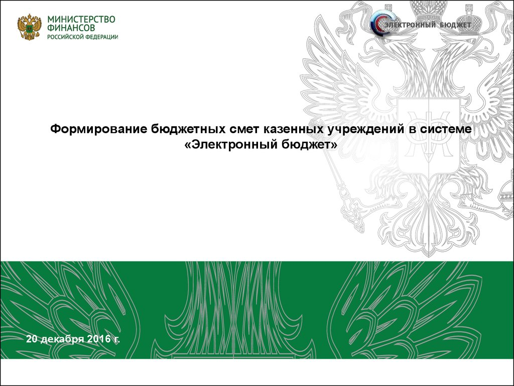 Формирование бюджетной сметы в системе «электронный бюджет».