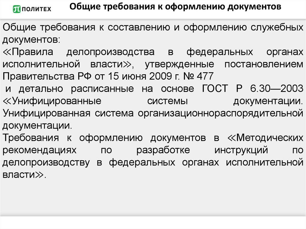 Общие Требования к Оформлению Документов