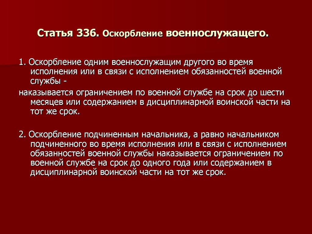 Пришельцах административный кодекс рб статья клевета сверкании этом