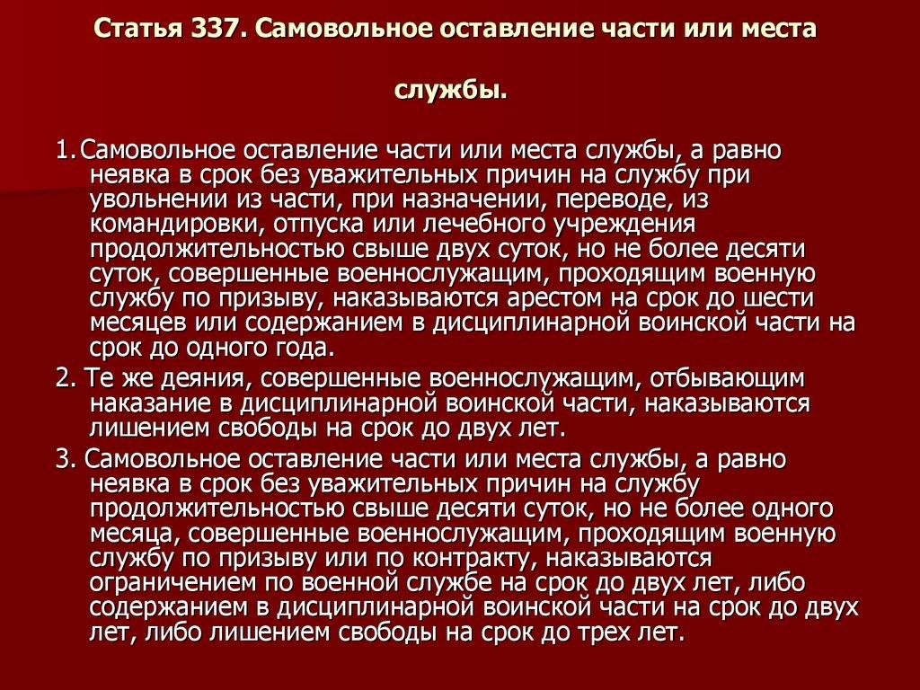вода Ук рф статья 335 заявление