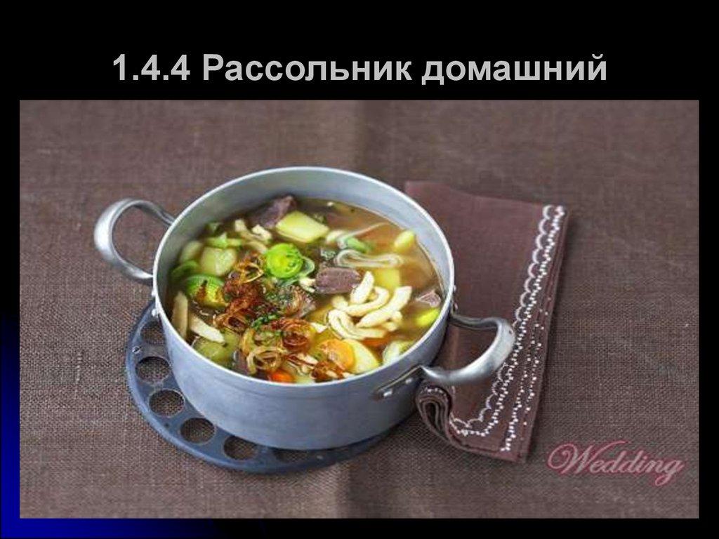 технологи питания росольник ленинградский