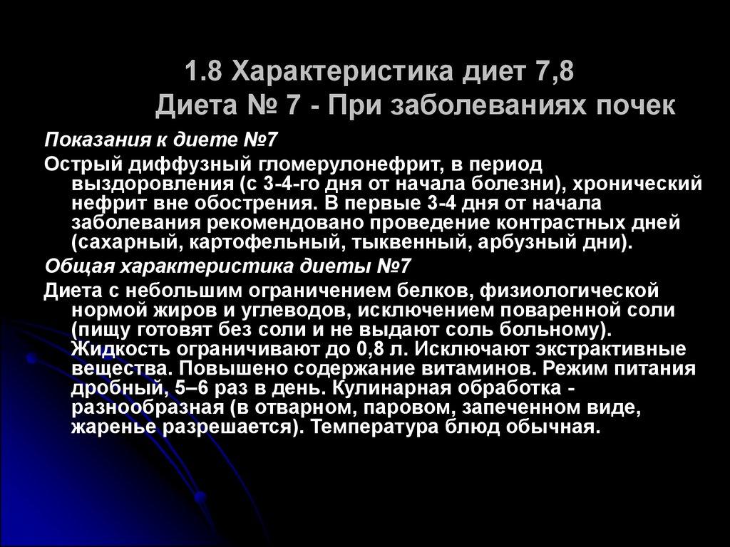 Диета Номер 7 При Пиелонефрите. Диета 7 при пиелонефрите