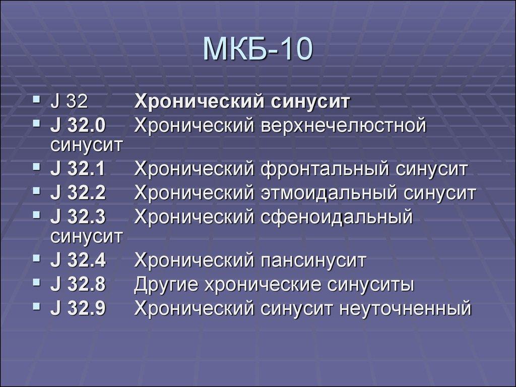 Хрон гастродуоденит код мкб