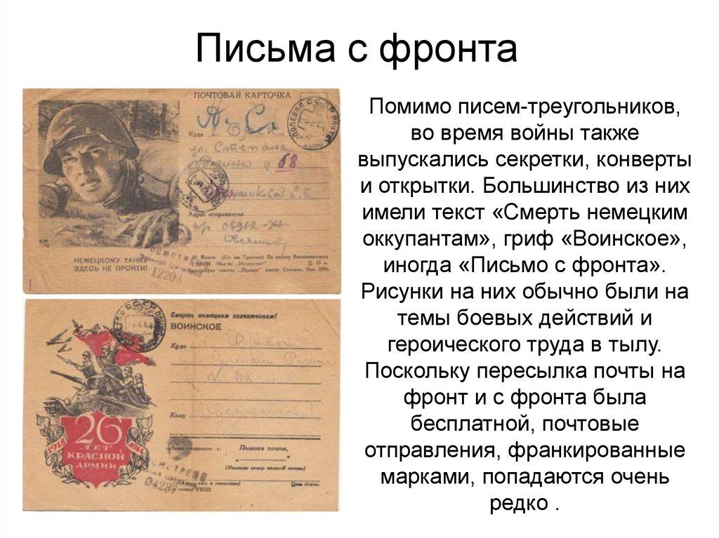 отодрать соседку письма с фронта немцев женщины охотно