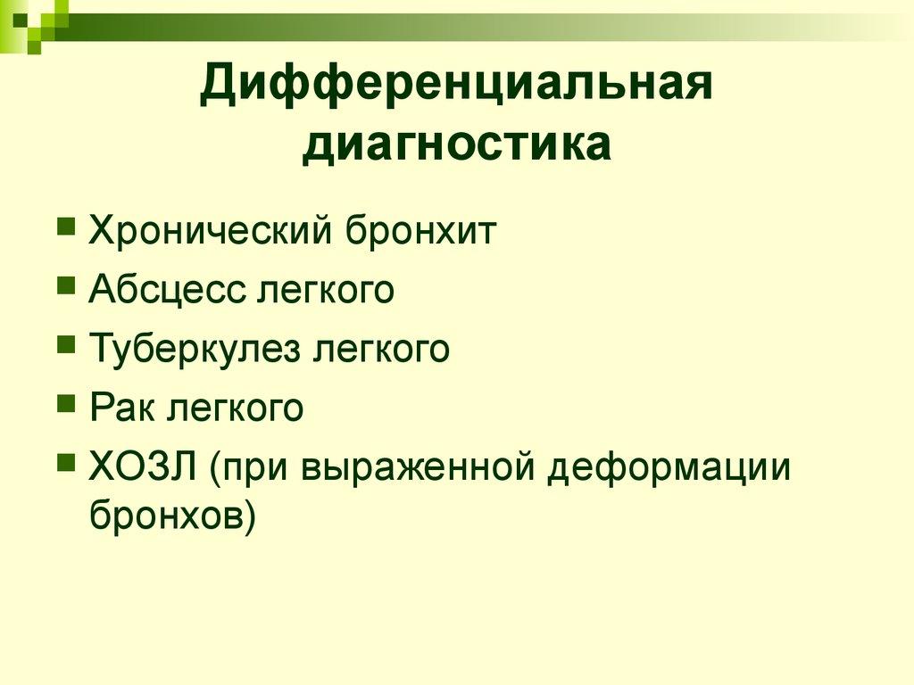 Дифференциальная диагностика бронхоэктатической болезни