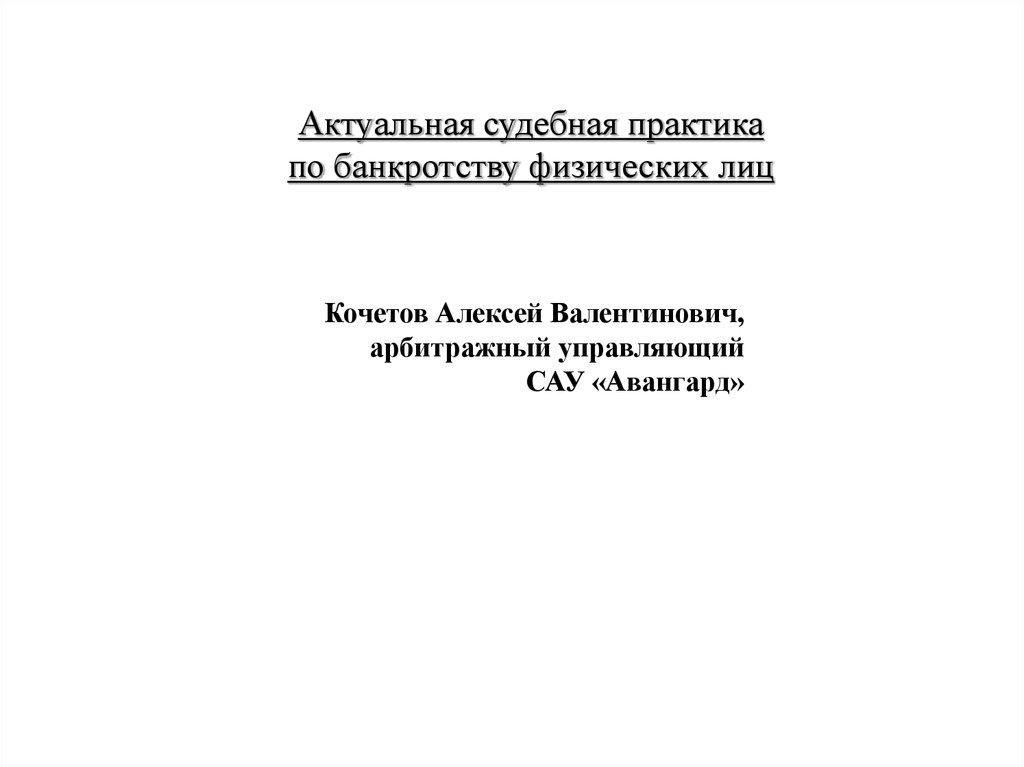 постановление пленума о банкротстве физического лица