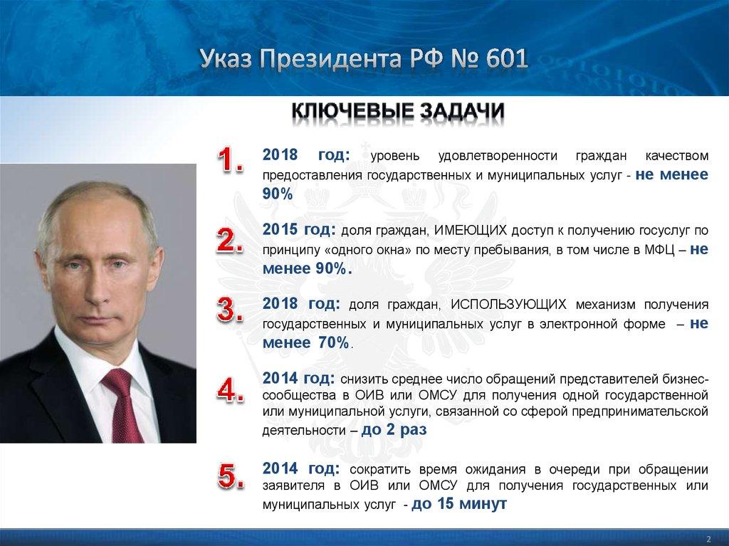 Указ президента поздравление 90 летних