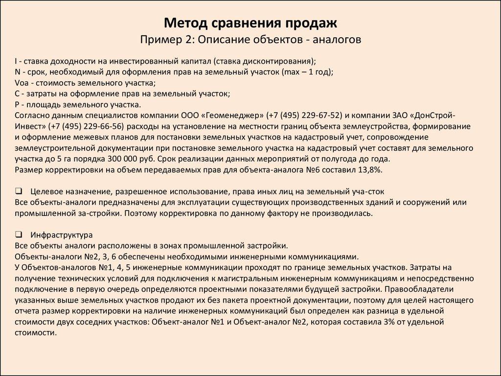 Подходы и методы к оценке рыночной стоимости земельных участков  i ставка доходности на инвестированный капитал ставка дисконтирования n срок необходимый для оформления прав на земельный участок max 1 год