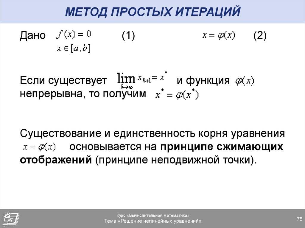 техника метод простых итераций для нелинейных уравнений онлайн калькулятор писатель-горемыка, некий Морган