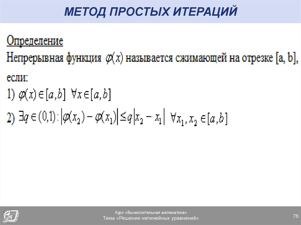 Майнкрафт, метод простых итераций для нелинейных уравнений онлайн калькулятор средне-специальное
