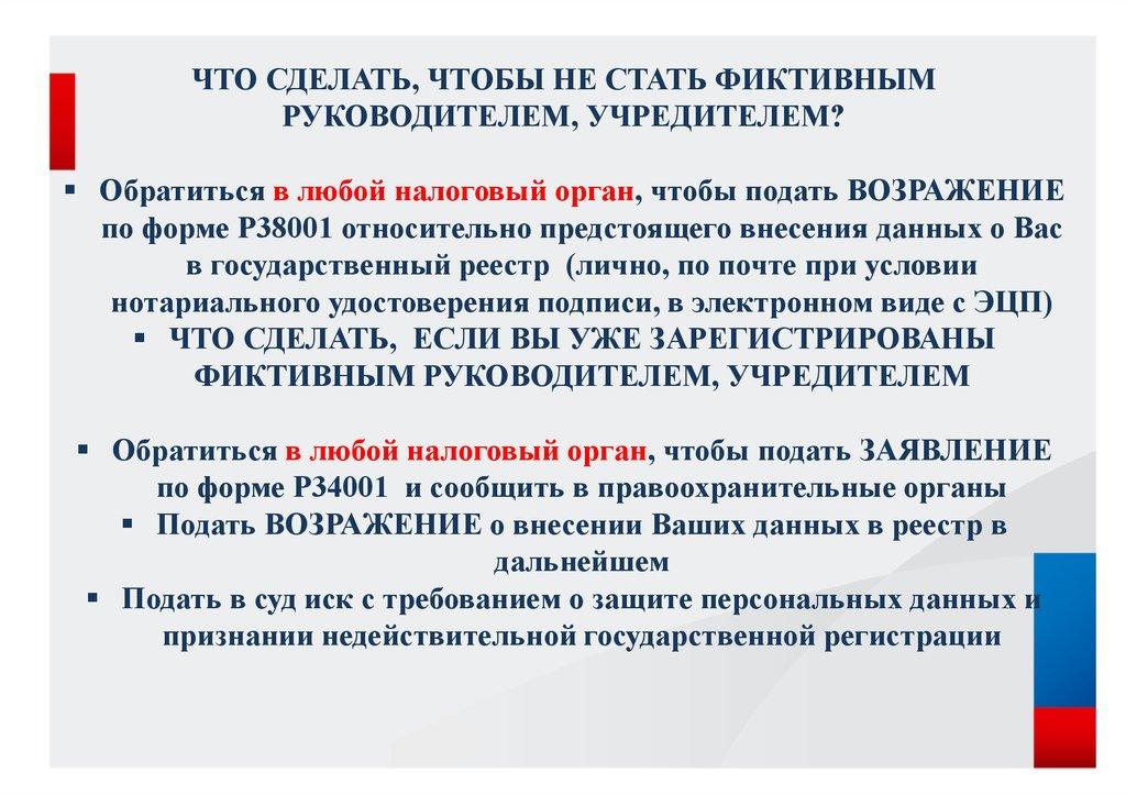 услуги по регистрации ооо москва