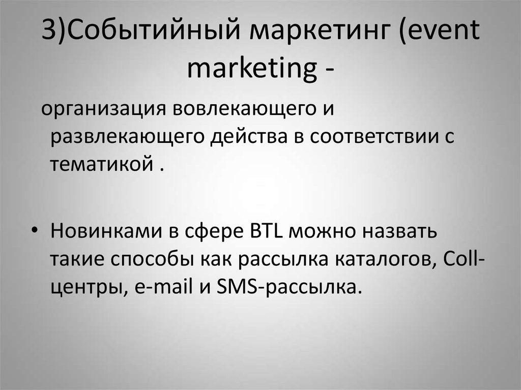 3)Событийный маркетинг (event marketing -
