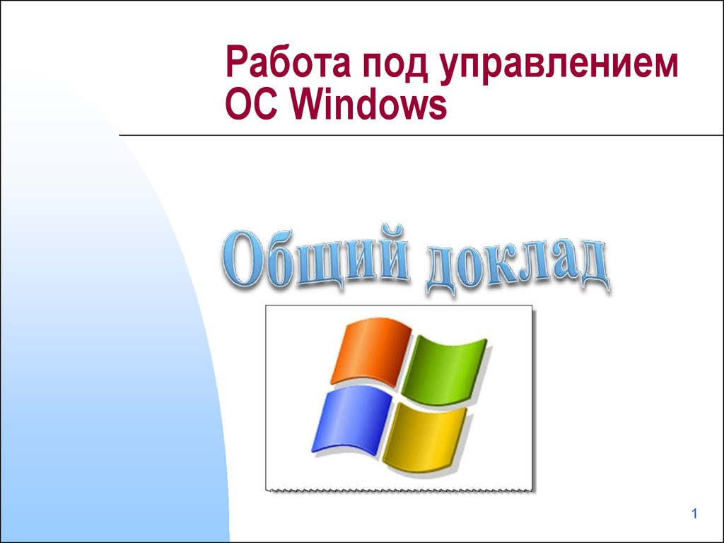 Работа под управлением ОС Windows