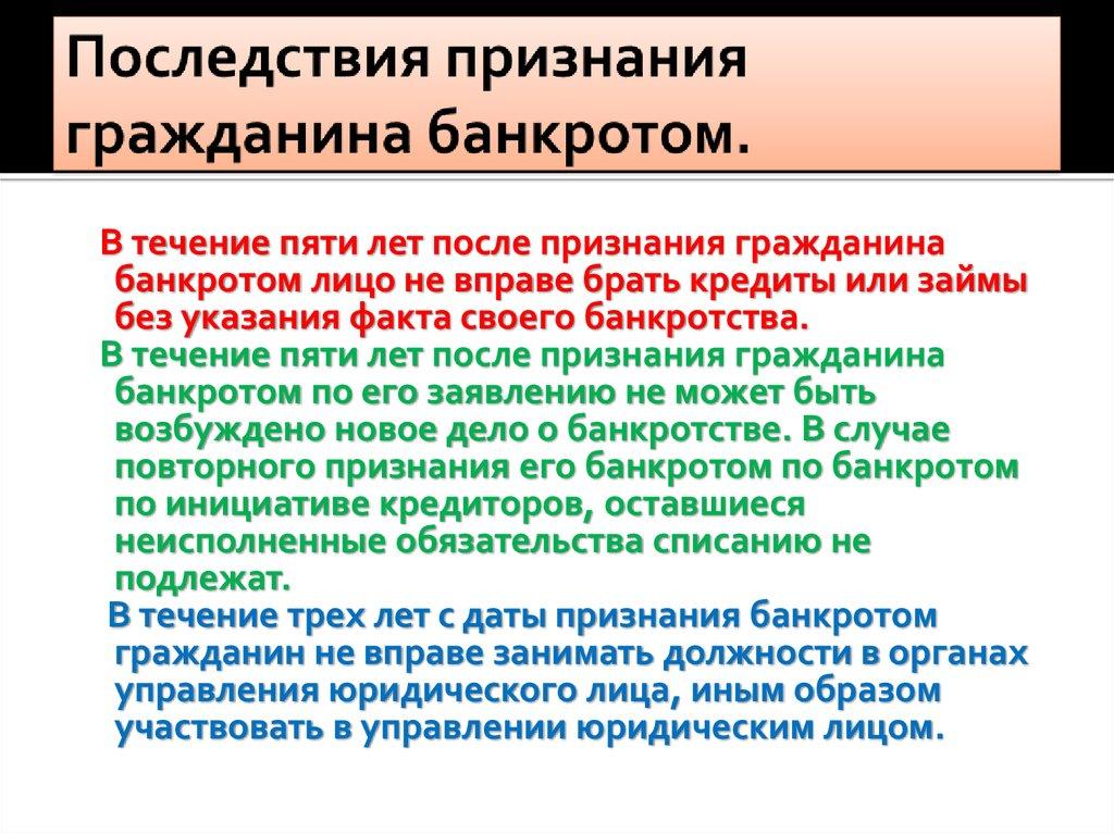 банкротство несостоятельность гражданина физического лица
