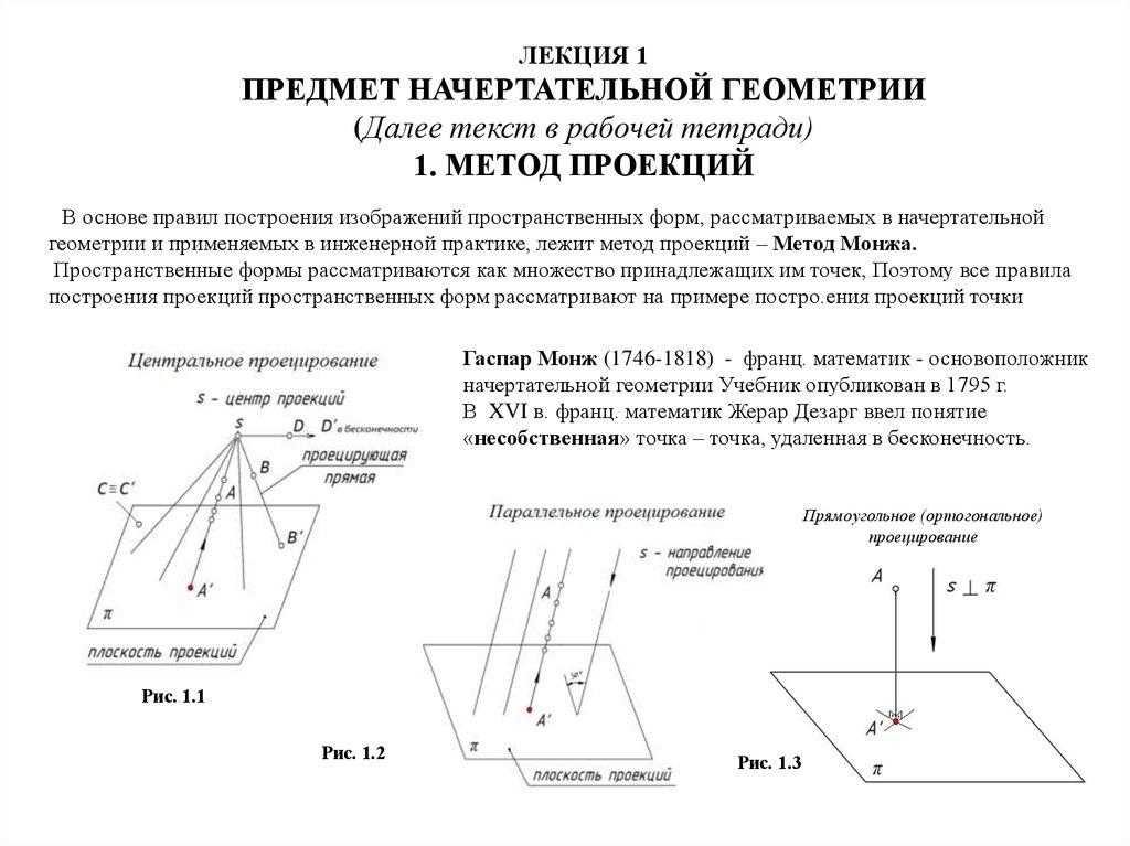 решебник дгту геометрия рабочая тетрадь начертательная