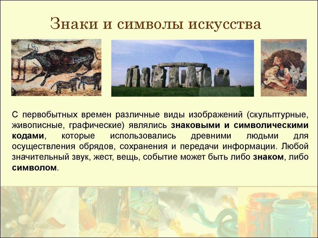 Доклад символы и знаки искусства 9033