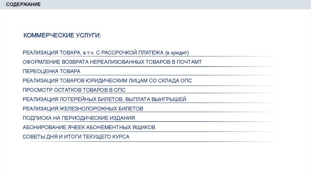 Пожаловаться на почту россии
