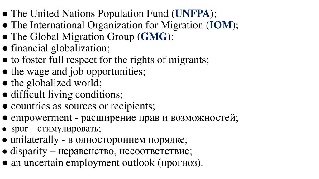 ● The United Nations Population Fund (UNFPA); ● The International Organization for Migration (IOM); ● The Global Migration Group (GMG); ● financial globalization; ● to foster full respect for the rights of migrants; ● the wage and job opportun