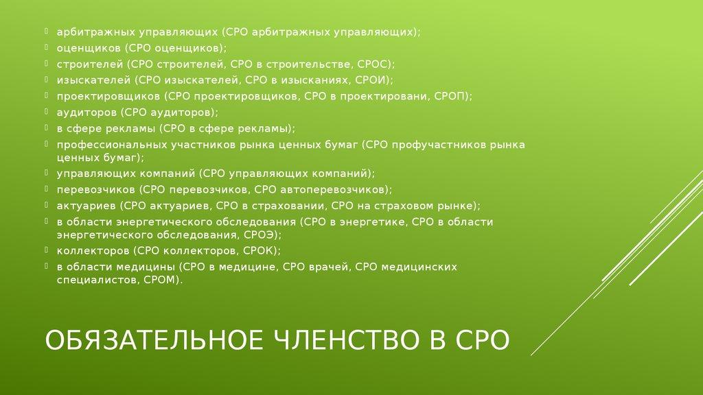 управляющие компании членство в сро