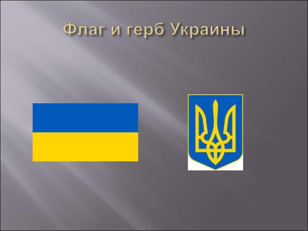 Марта маме, картинки украинского флага и герба