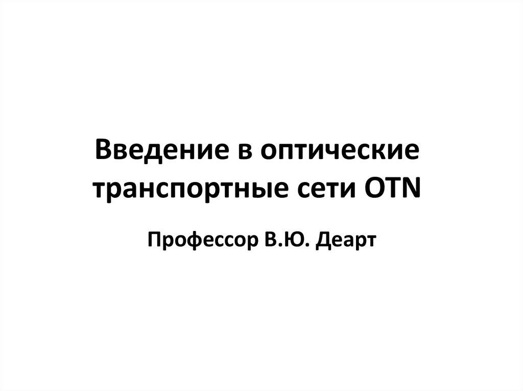 Введение в оптические транспортные сети OTN - презентация онлайн