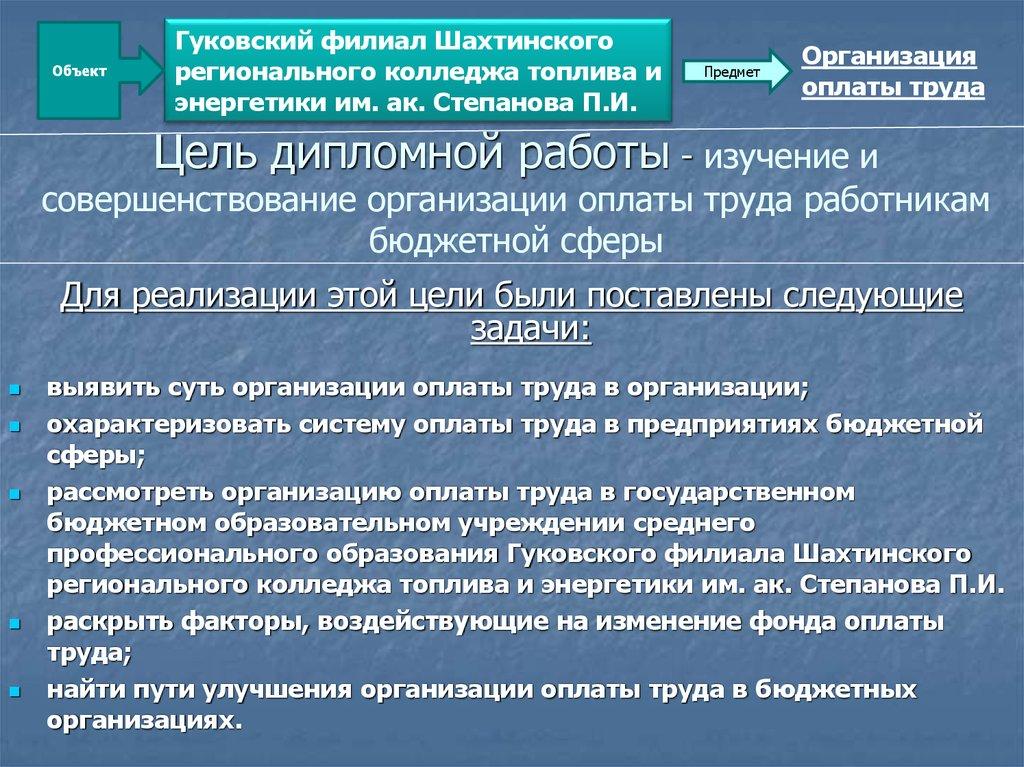 Организация оплаты труда персонала презентация онлайн  Цель дипломной работы изучение и совершенствование организации оплаты труда работникам бюджетной сферы