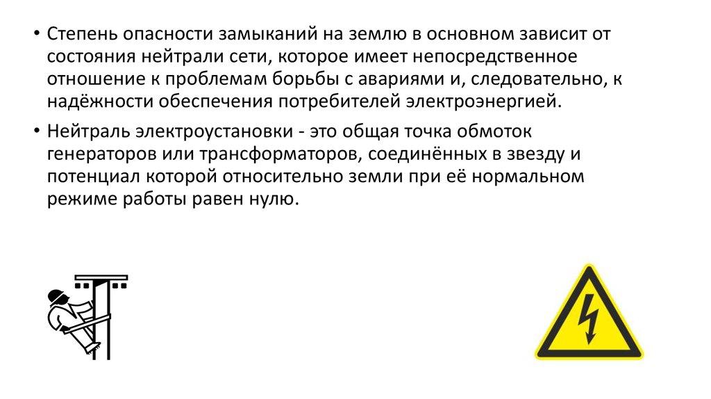 Электробезопасность 35 кв подтверждение группы электробезопасности вопросы