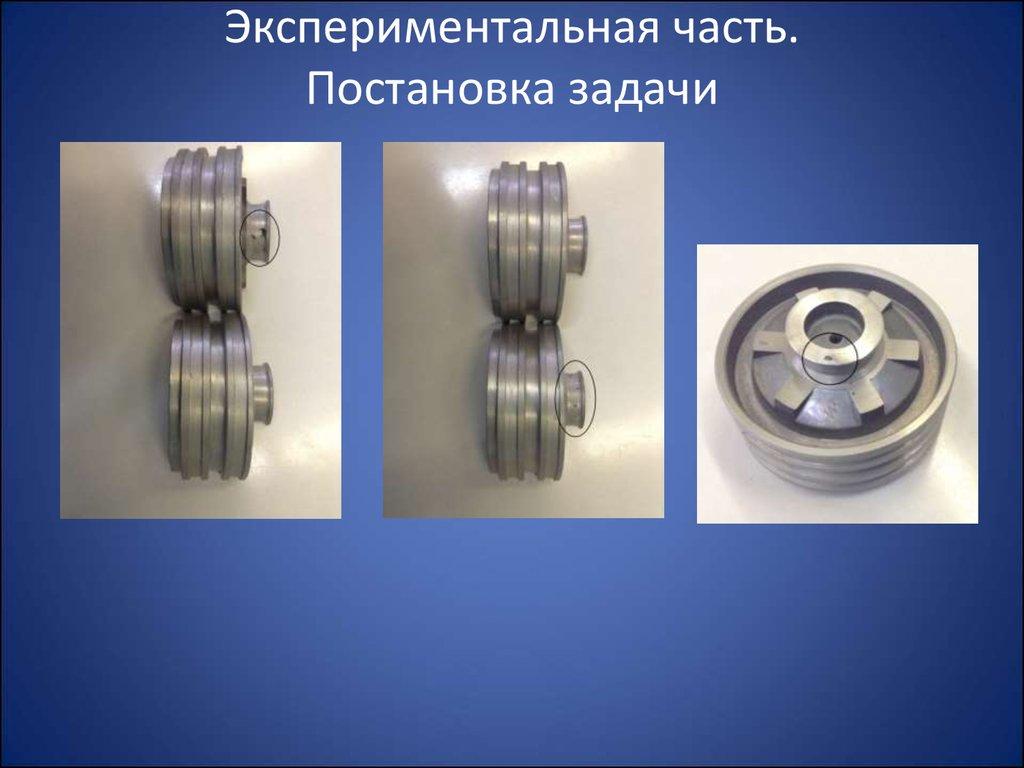 Магистерская диссертация Моделирование литейных процессов   enterprise pdm Экспериментальная часть