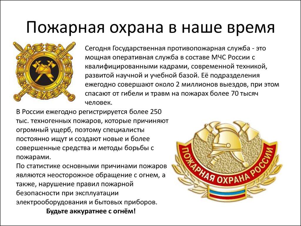 История пожарной охраны россии реферат