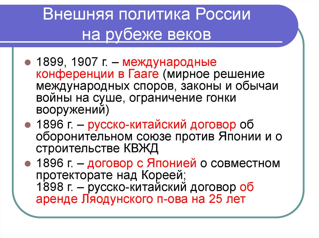 внешняя 19-20 конце в шпаргалка россии политика в
