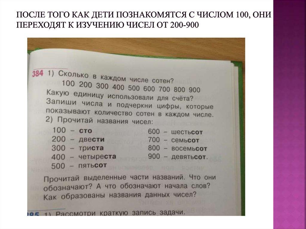 100 с числом знакомство