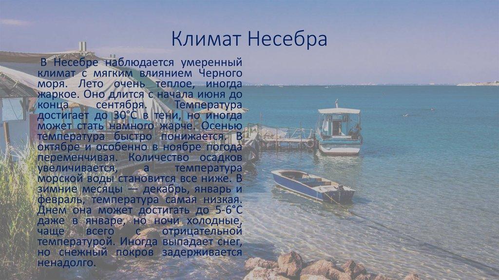 пистолета погода в болгарии в конце сентября скором времени получите